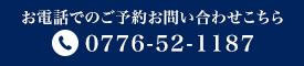 お電話でのご予約お問い合わせこちら 0776-52-1187